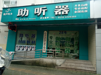 庆元验配服务中心