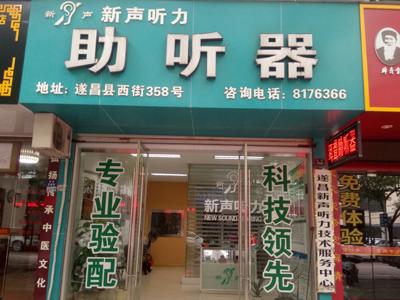 遂昌验配服务中心